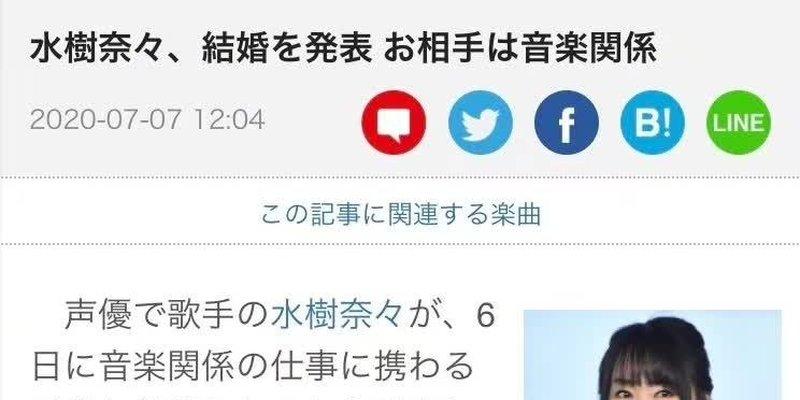 結婚 杉田 智和