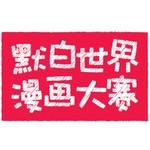 默白世界漫画大赛官方_SMA中国