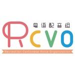 RCVO粤语配音组