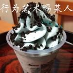 小嗝叮当冰淇淋