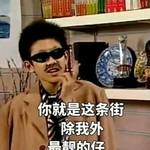 酸菜咸鱼泡面条