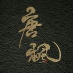 唐枫_long