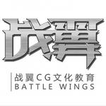 战翼CG文化