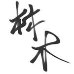 柒七-林木