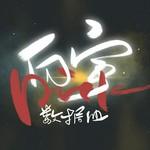 白宇-pick数据组