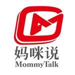 妈咪说MommyTalk