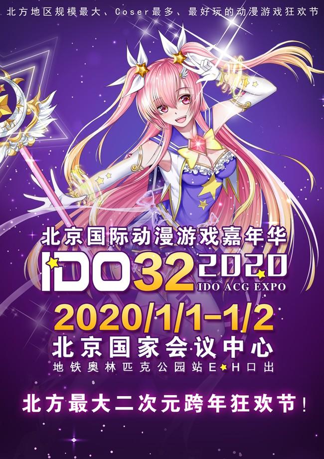 第32届北京国际动漫游戏嘉年华插图