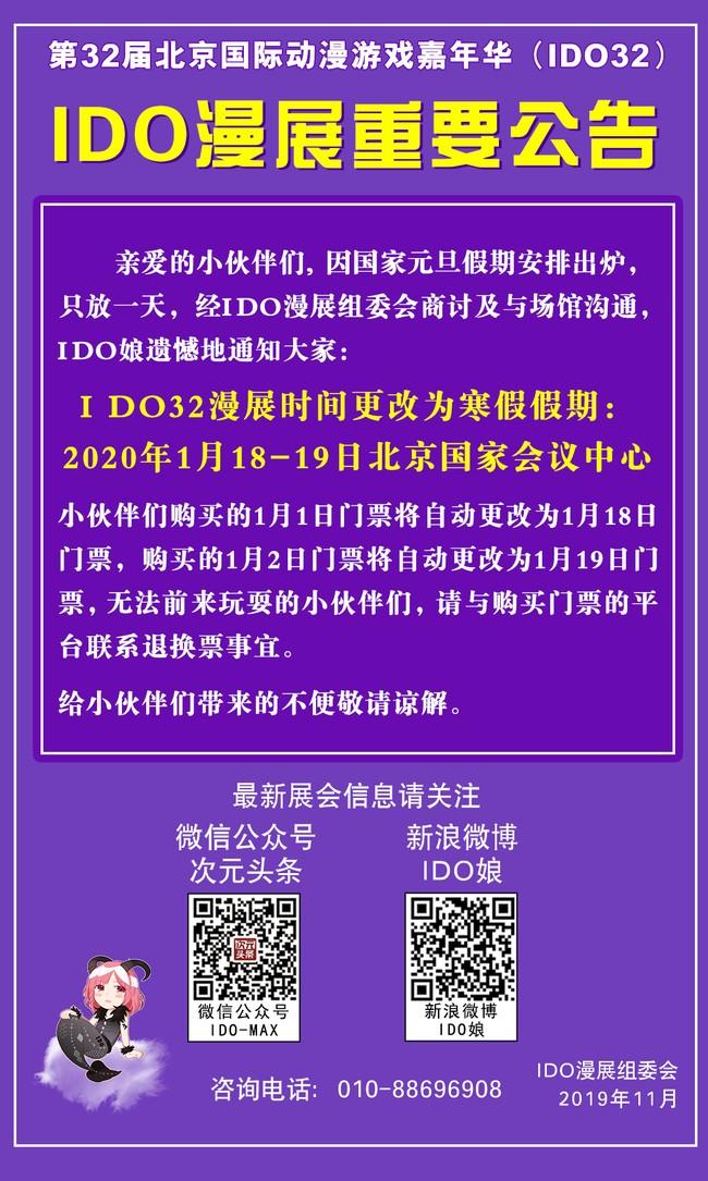 2019第32届北京国际动漫游戏嘉年华插图1